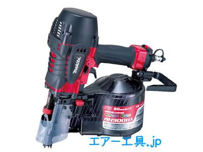 マキタ 高圧エア釘打機 AN900HX