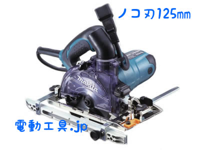 マキタ 防じん丸のこ KS5000FX