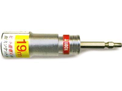 電ドルソケット 軸差替可能 シングル19mm